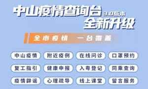 中山7个镇区取消交通管制措施:防疫情保复工