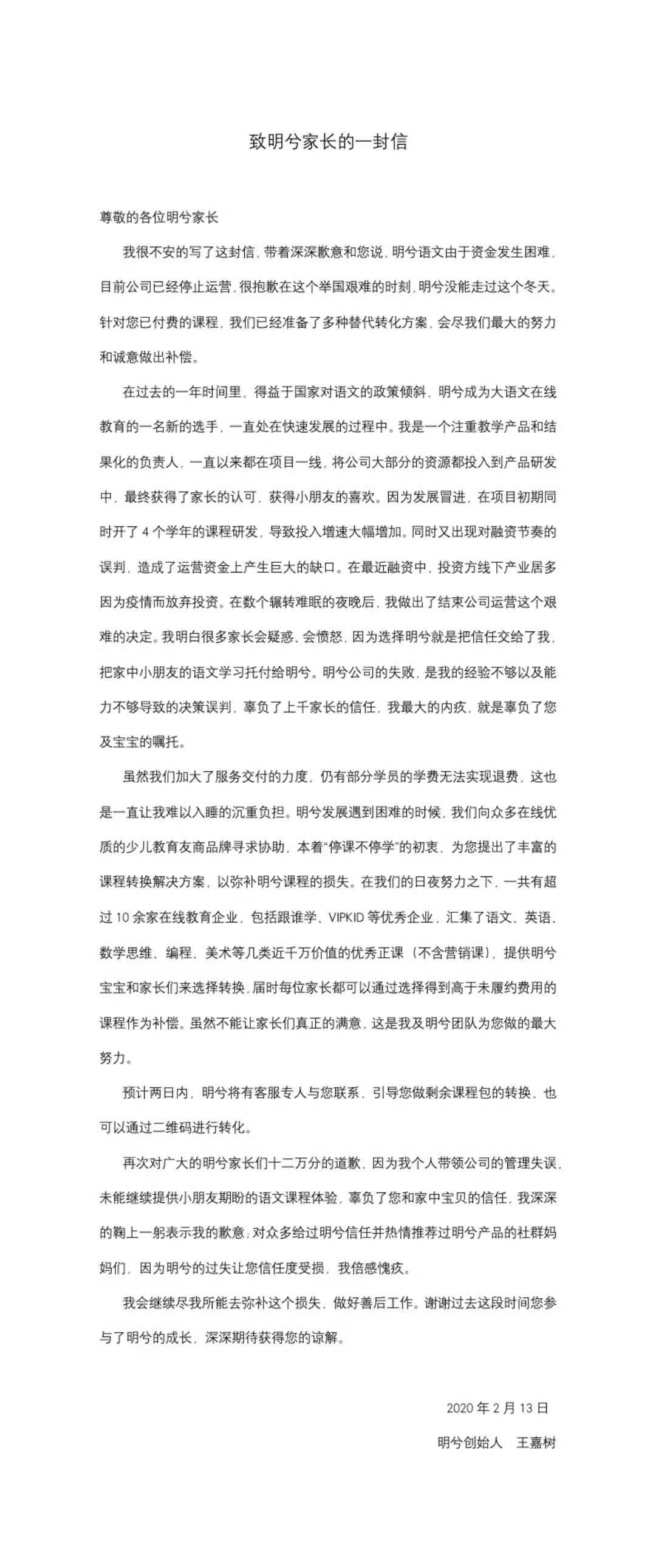 不止线下教培在过冬,在线教育「明兮大语文」宣布停止运营
