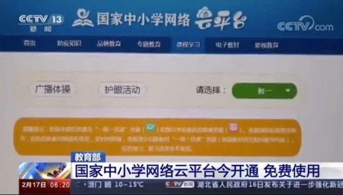 PW早报国家中小学网络云平台今免费开通