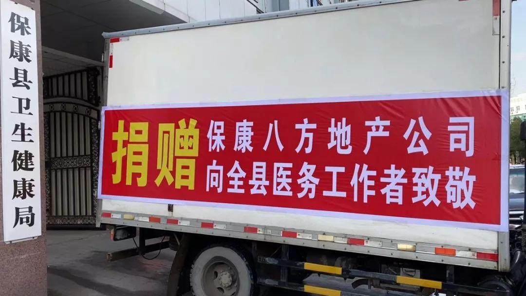 八方房地产公司向保康红十字会捐赠核桃油
