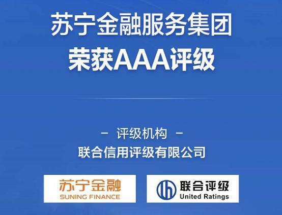 科技领先发展稳健苏宁金融荣获国内最高AAA主体评级