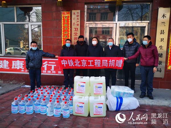 中铁北京局向哈尔滨市区县火线驰援疫情防控物资