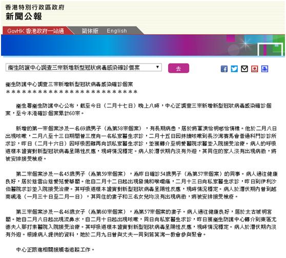 男子被强奸香港新增两例新冠肺炎确诊病例,累