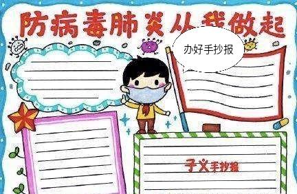 小学生为武汉加油手抄报画报 武汉肺炎加油手抄报图片