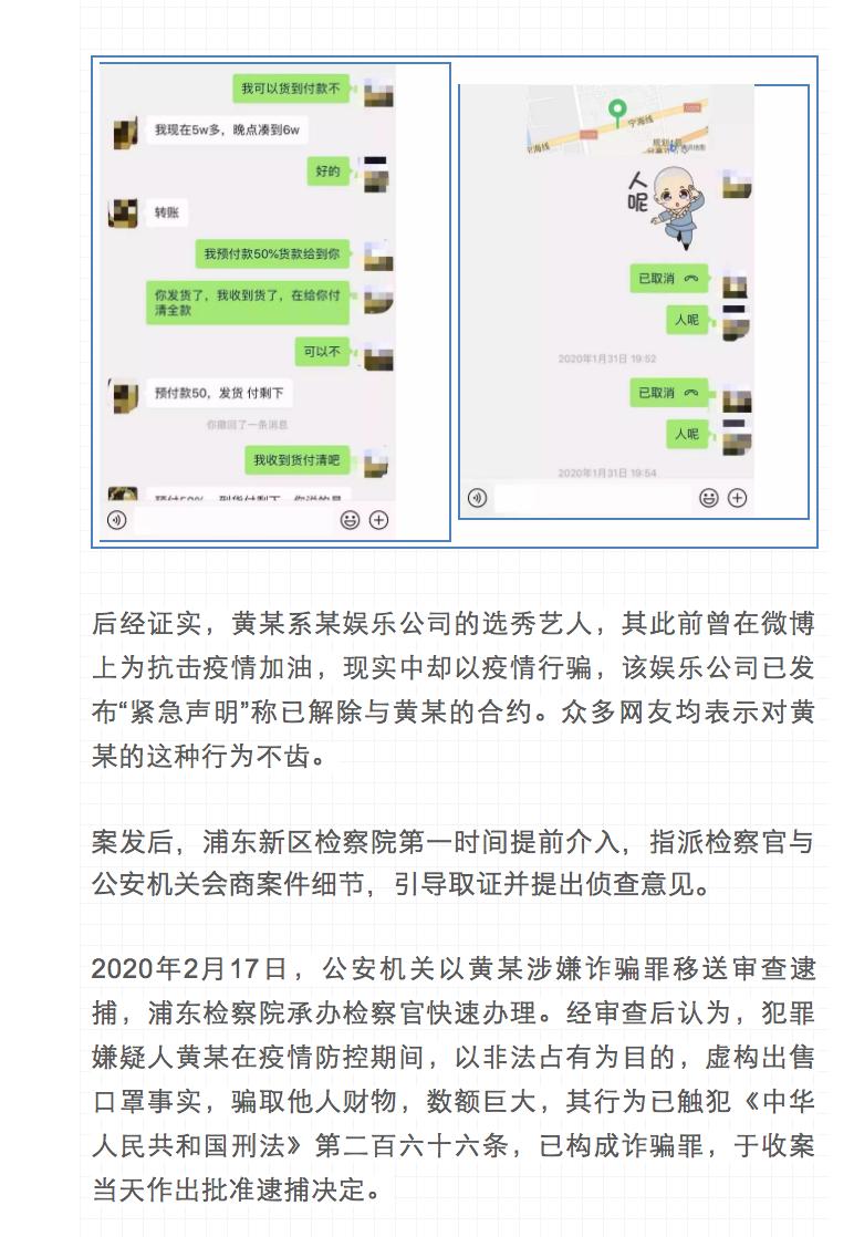 """艺人黄智博涉嫌以""""卖口罩""""为名实施诈骗,被上海检方批捕"""