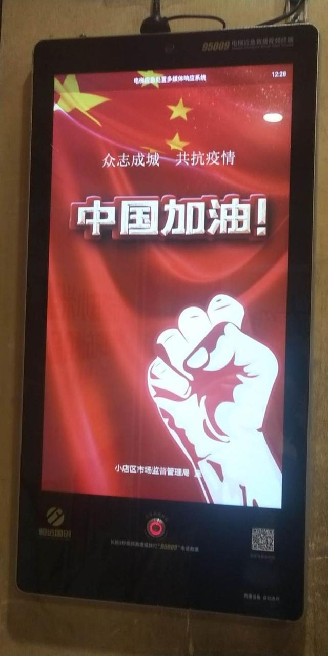 山西太原小店市场监管局全力保障疫情防控期间电梯运行安全