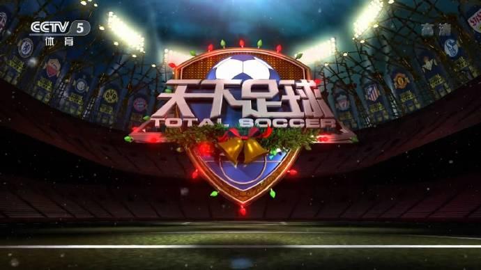 原创            央视今日节目单,CCTV5