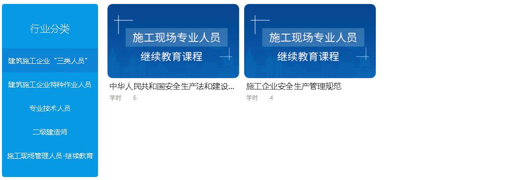 住建部推出线上免费职业培训,2月15日正式上线