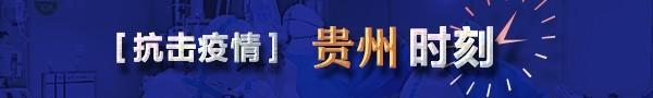 锦屏医共体:充分发挥资源和技术优势 坚决打赢疫情防控阻击战