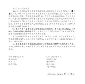 禹洲地产(01628)引领地产线上营销潮流,给予白衣天使专属折扣