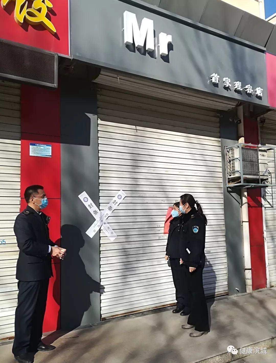 擅自开业!滨州市区一理发店被查封