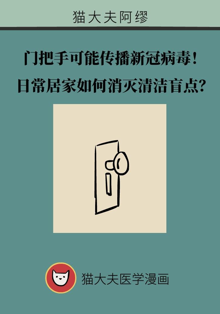 门把手可能传播新冠病毒!居家如何消灭清洁盲点