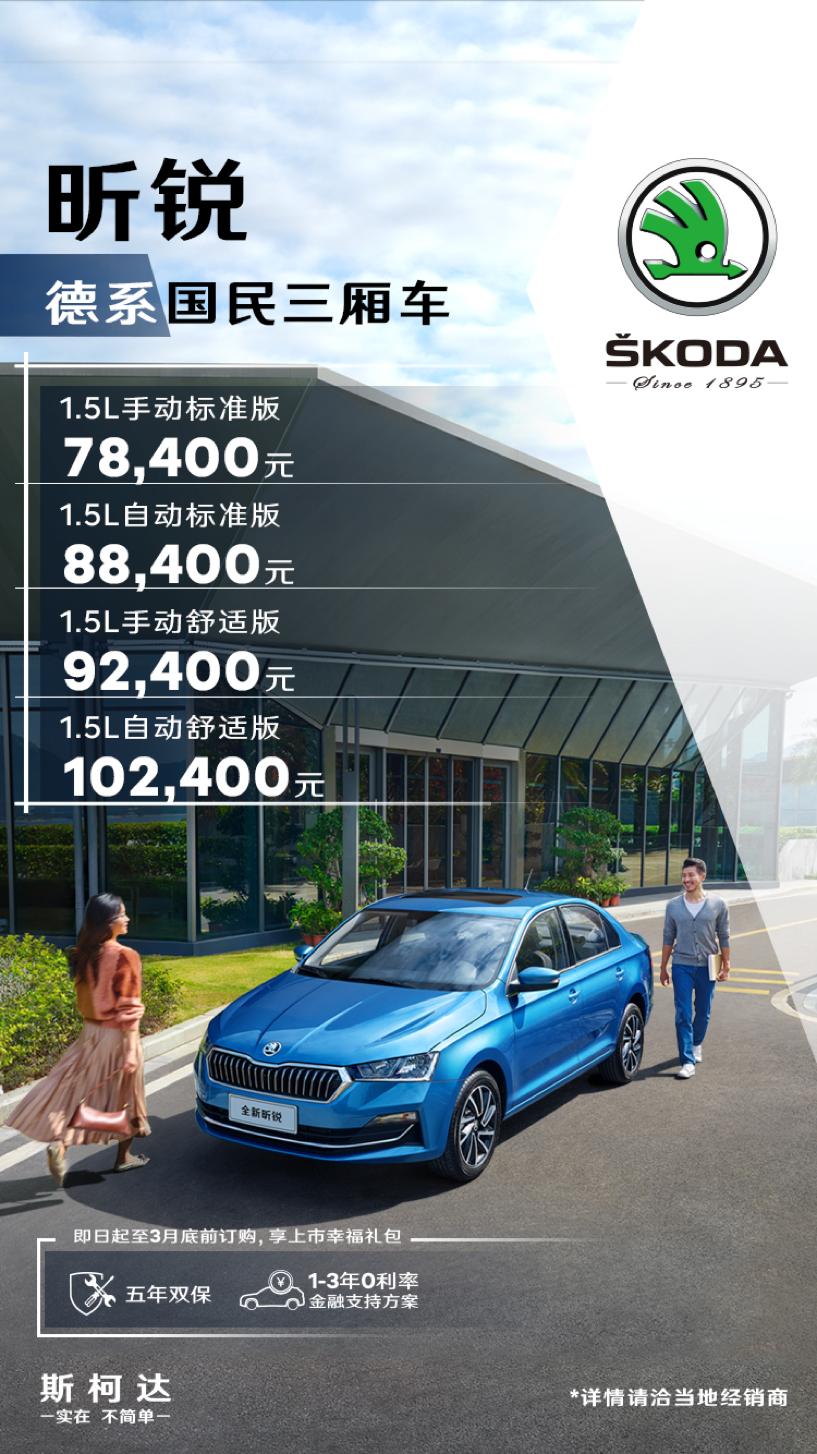 设计优化配置升级,斯柯达全新昕锐/昕动售7.84万