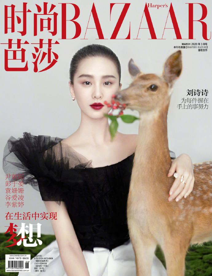 明星爱用 刘诗诗复工登时尚杂志开季封柔美间又添一份飒气