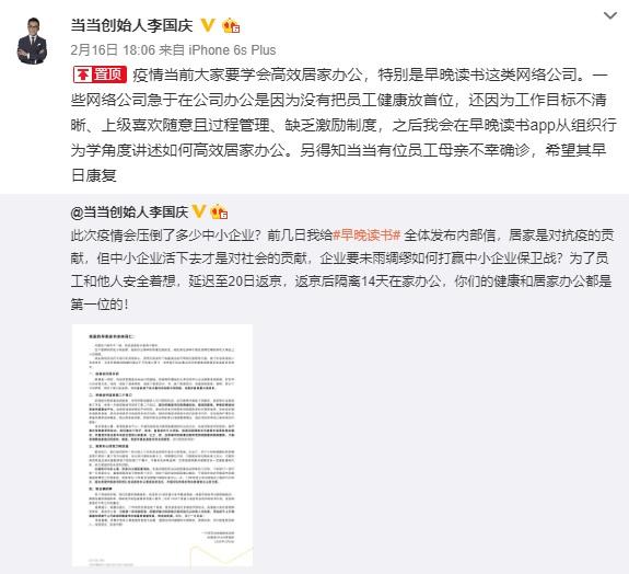 当当网员工家人感染新冠肺炎,李国庆:希望早日康复