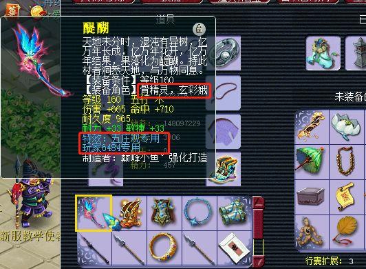 梦幻西游:男角色的专用千伤女武器水晶糕摆错价血亏千万_玩家
