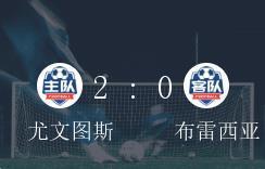 意甲第24轮,尤文图斯2-0力克布雷西亚取得胜绩