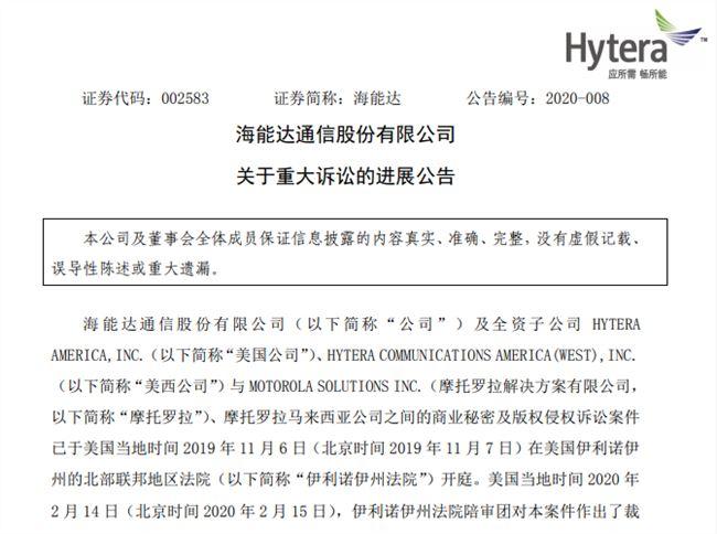海能达在一版权诉讼案中败诉,需赔偿摩托罗拉近7.65亿美元