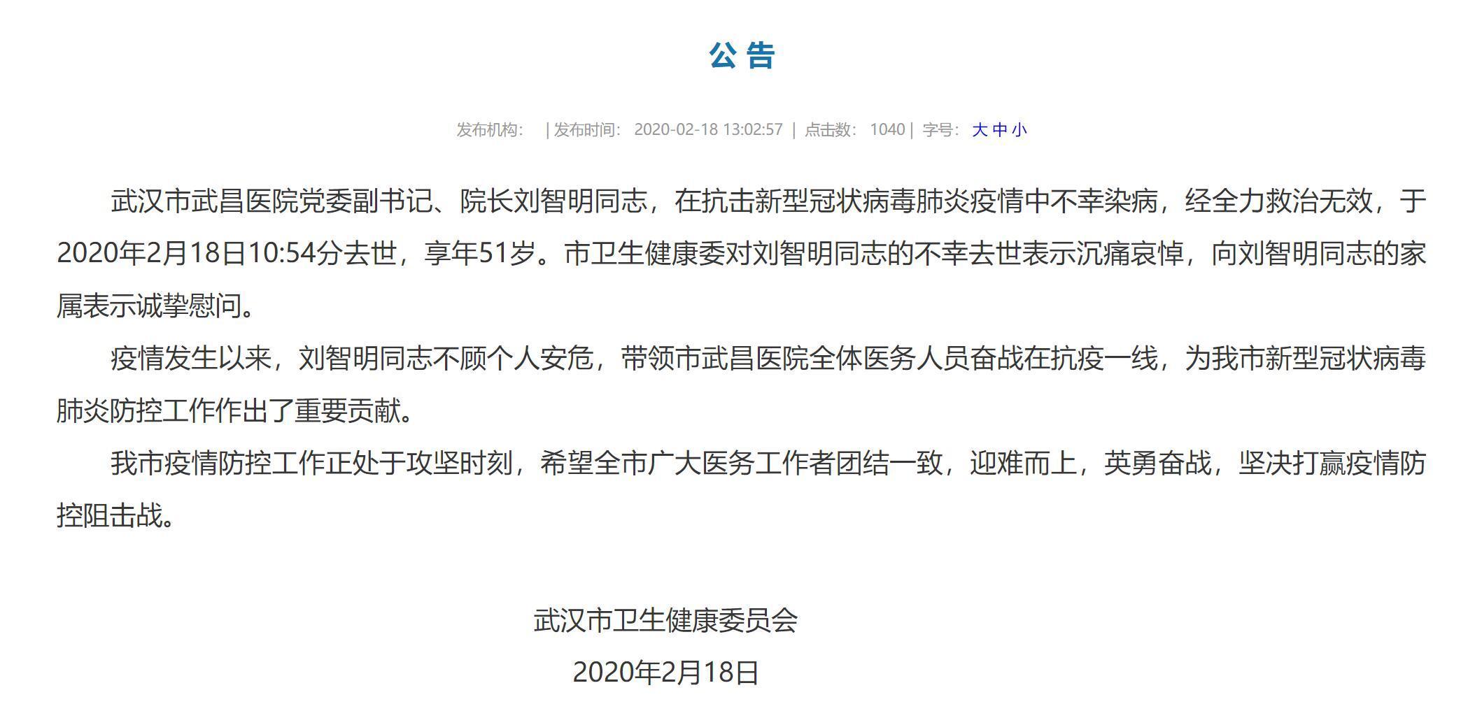 武汉市卫健委 :沉痛哀悼刘智明院长