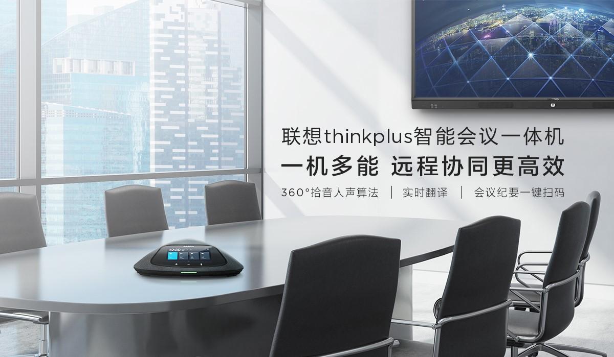 遠程辦公一站搞定! thinkplus智能會議一體機驚艷上市