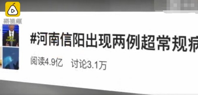 关羽的武器男子潜伏期94天后确诊?病毒变异?专