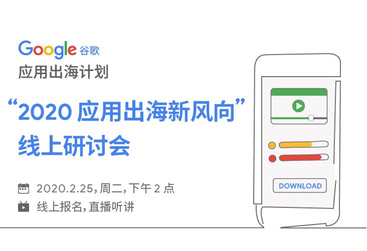 """快人一步,报名Google""""2020应用出海新风向""""线上研讨会_都能"""