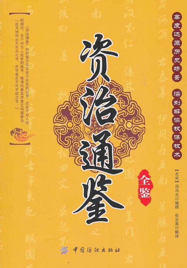 学习国学经典,传承中华文化:《资治通鉴》之周纪三(05)