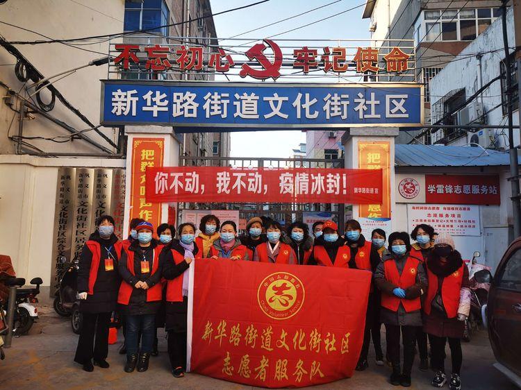 巩义市新华路街道文化街社区志愿者积极投身疫情防控一线