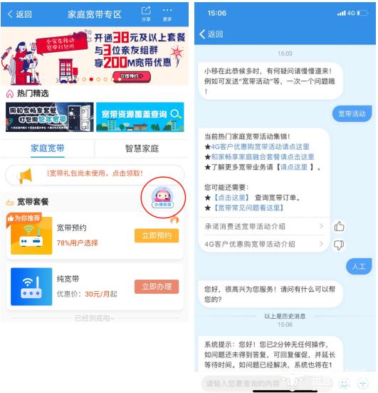 上海移动线上服务升级 疫情期间服务超2500万次
