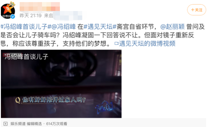 原创冯绍峰综艺首谈家人,反省自己的教育思想,表示会支持儿子的梦想