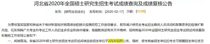 北京考研成绩公布 祝大家成功上岸!