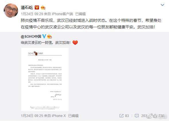 潘石屹为美国大学捐款1500万美元,却不给武汉捐?不该被讨伐!