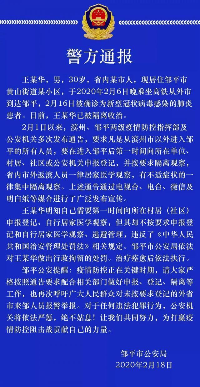 违法必追责!滨州第15例确诊患者王某华治疗痊愈后将被依法执行