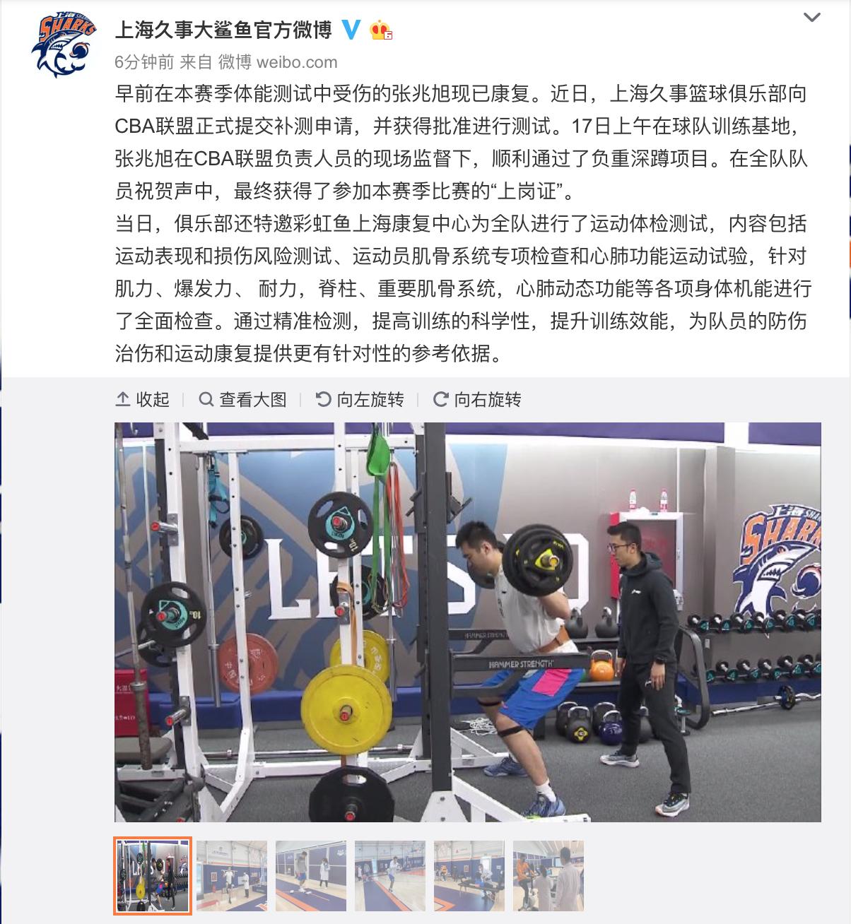 上海男篮:张兆旭已通过体测 成功获得出场资格