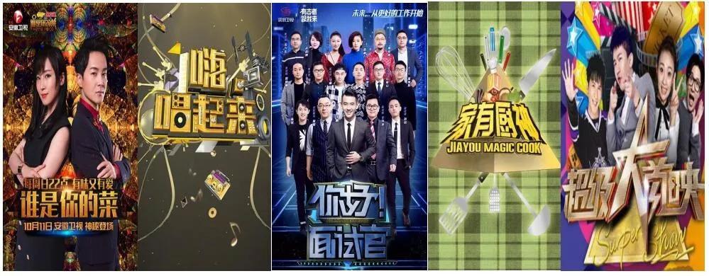 """年收入,节目,电视]宅福利:煜盛文化""""面试""""中国综艺第一股,[文化,福利在2016."""