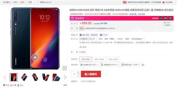 联想Z6 6+64G到手价999元:4000mAh/159g/7.97mm