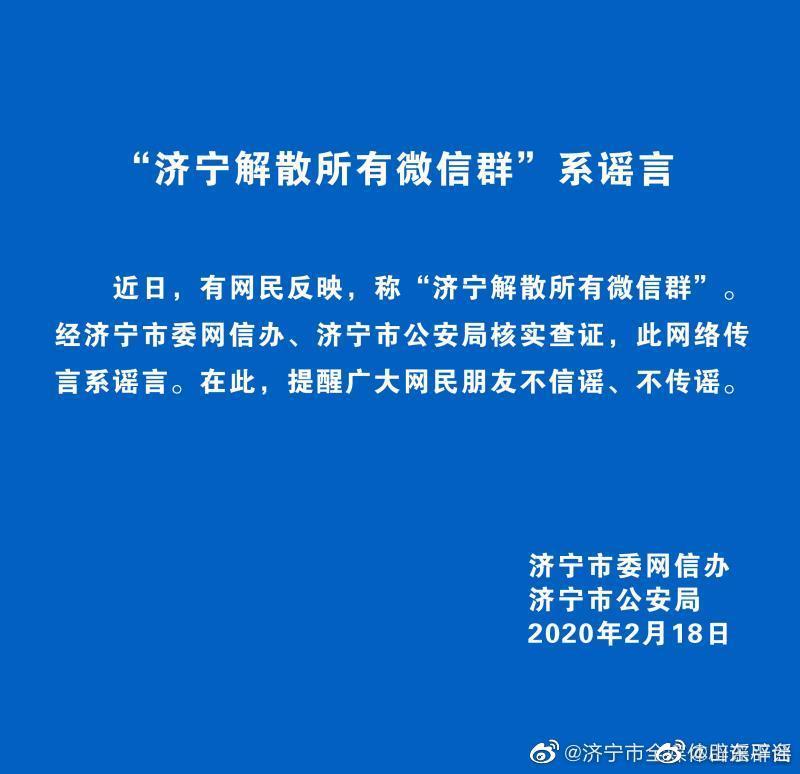 """湘夫人赏析""""山东济宁解散所有微信群""""系谣言"""
