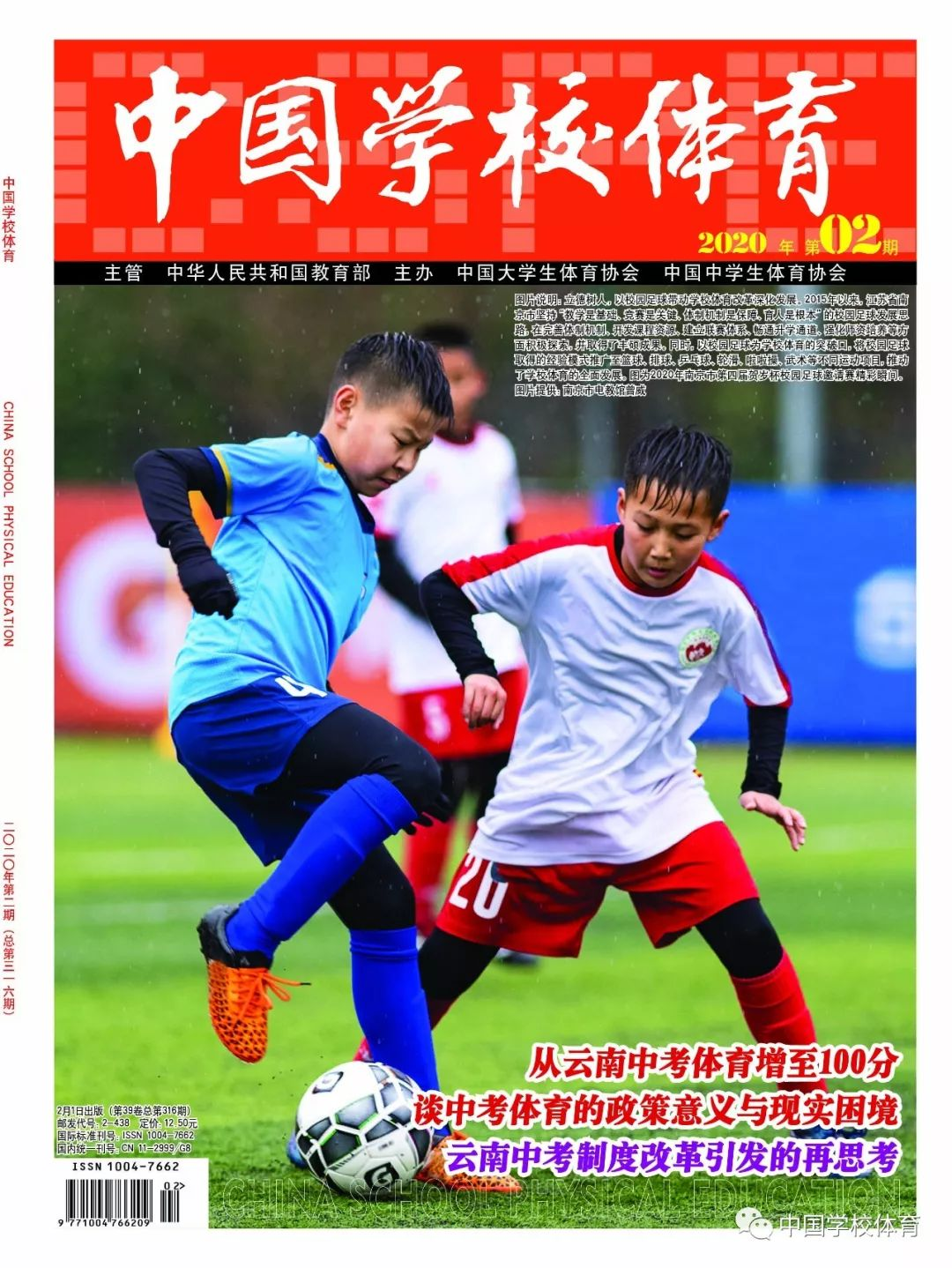 《中国学校体育》2020年第2期目录