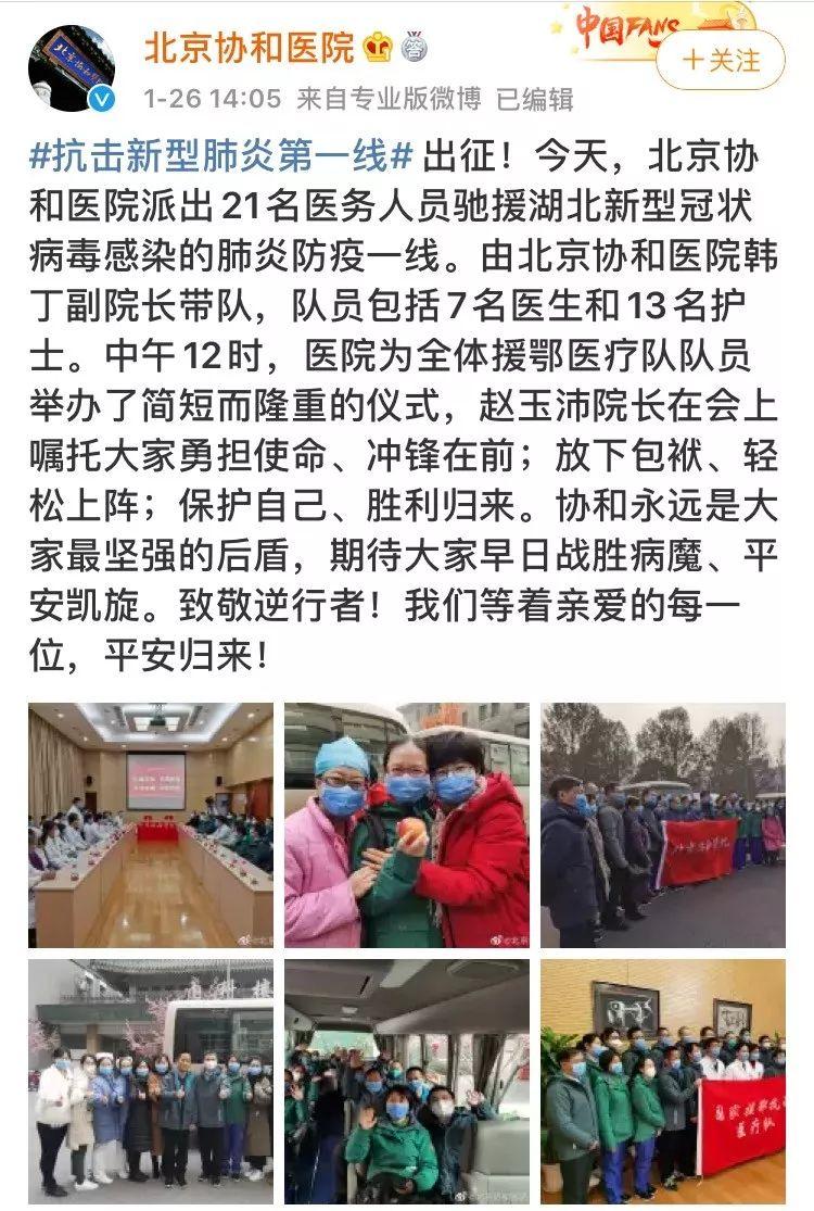 北京协和出征武汉:中国最好的医院,到底有多牛?