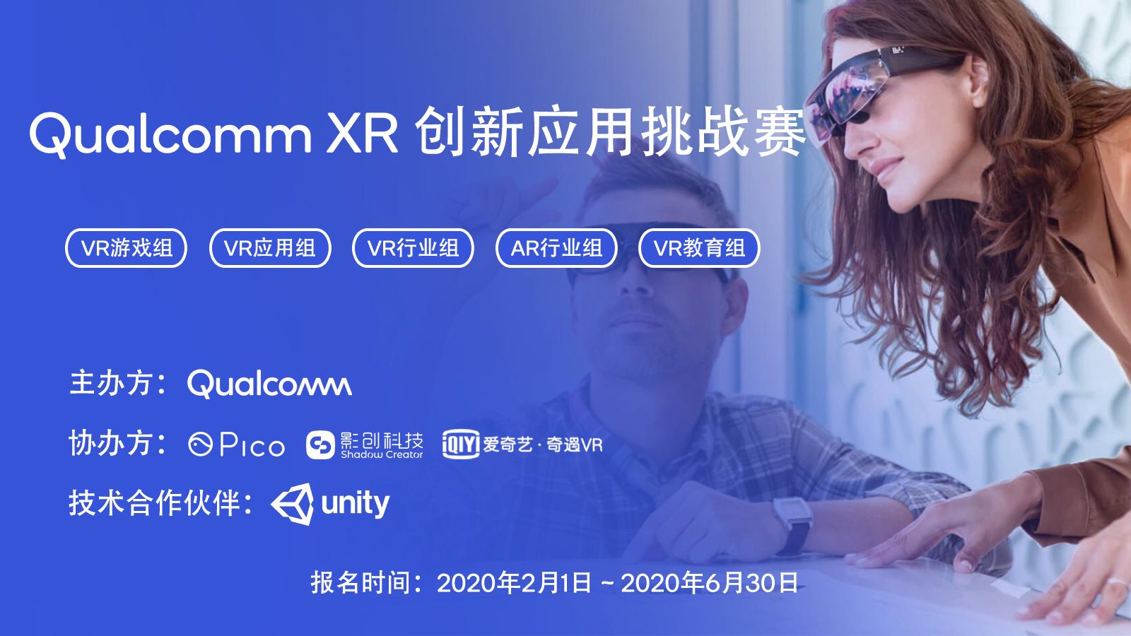 2020 Qualcomm XR 创新应用挑战赛正式启动