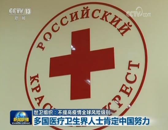 世卫组织:不提高疫情全球风险级别
