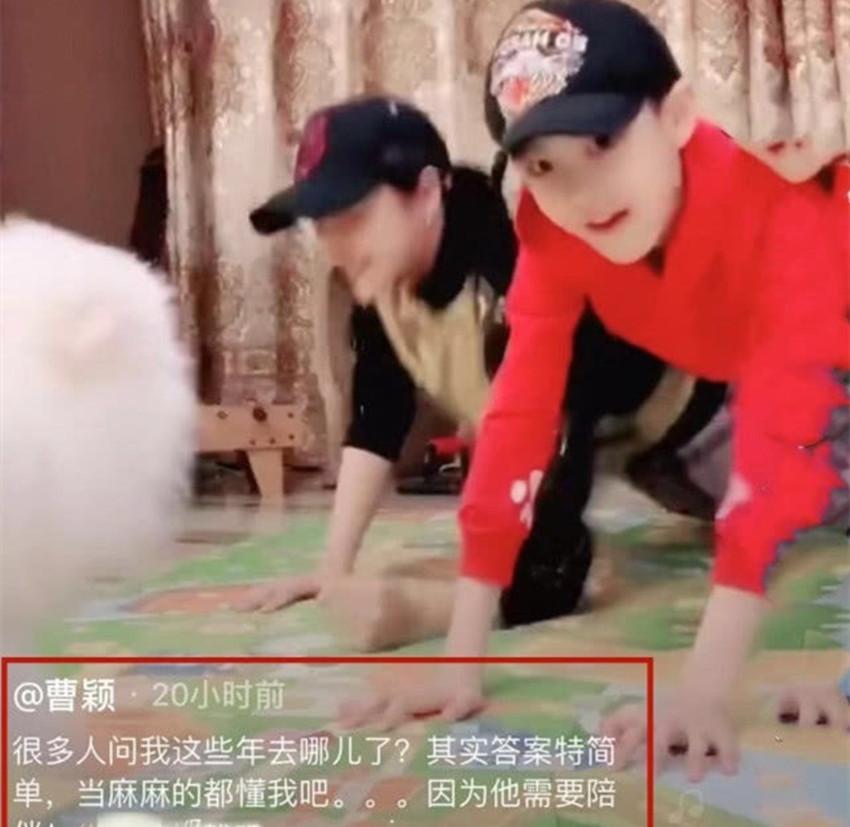 曹颖宅家陪9岁儿子做运动,为了娃成长淡出娱乐圈,网友:走心了