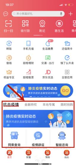 """中国电信翼支付上线""""抗疫专区""""打通便民最后一公里"""