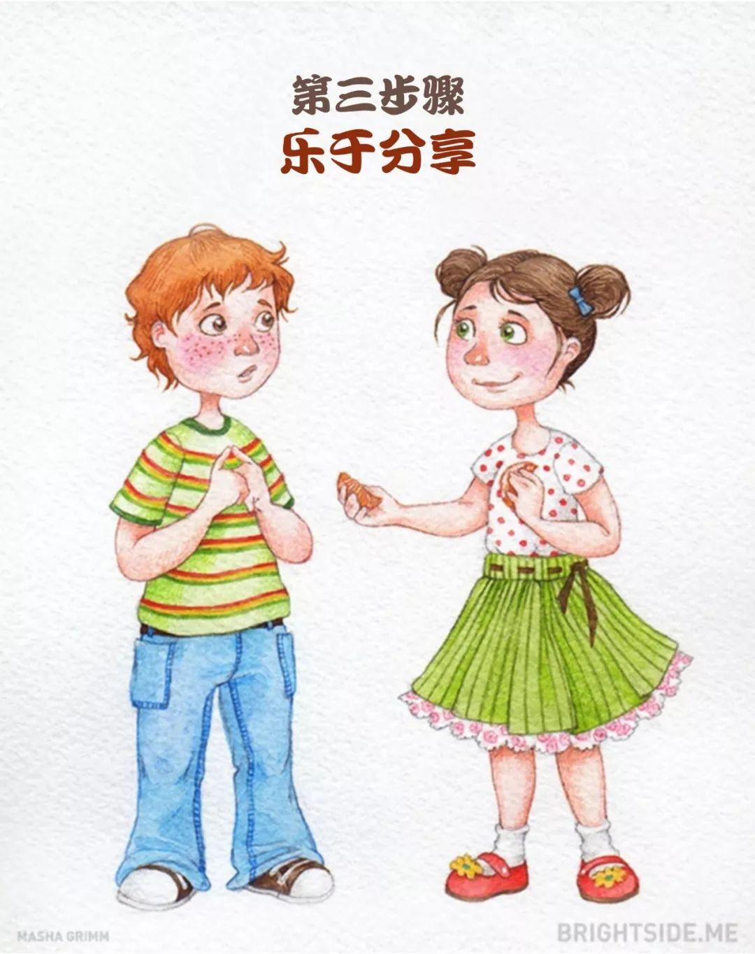 漫画 十二张图教你如何维系一生亲密关系