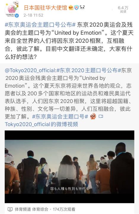 日本驻华大使馆在线征东京奥运中文口号,网友借近日大火的这句诗翻译