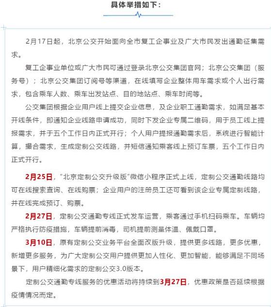 重庆亮点茶楼北京公交:为复工单位及广大市民
