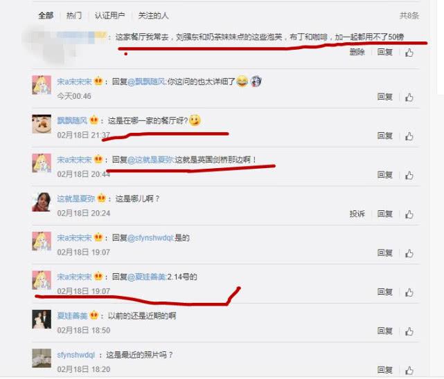 刘强东远赴英国与章泽天过情人节,但男方却把股权做了转移