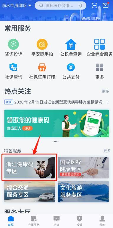 """丽水健康码新增""""浙里办""""申领通道"""