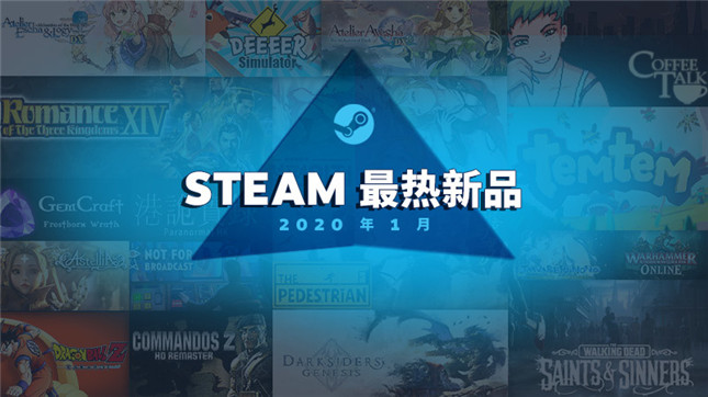 Steam一月畅销榜两国产上榜;杉果一周特惠《人类一败涂地》19元