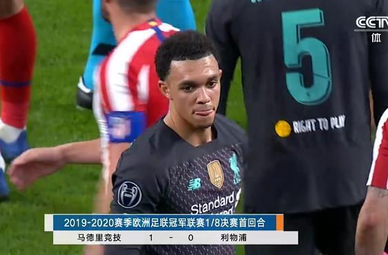 欧冠爆出冷门!卫冕冠军0-1负马德里竞技,